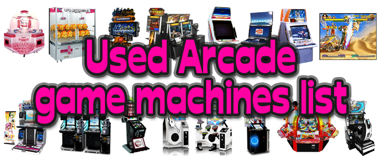 arcade_game_machines_used_sales_list